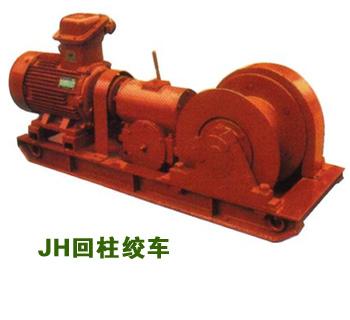 JH-8回柱矿用绞车