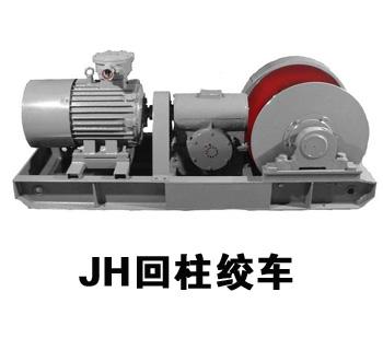 JH-14型回柱绞车