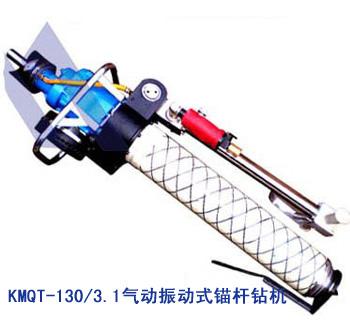 KMQT-130/3.1气动振动式锚杆钻机