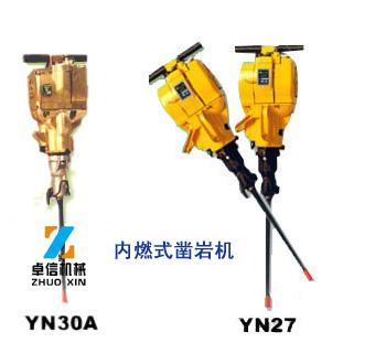 YN27内燃式凿岩机