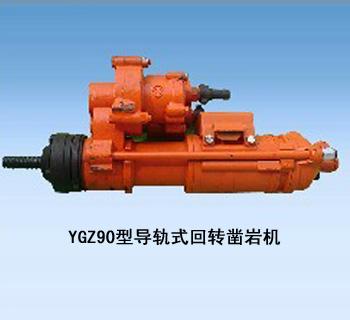 YGZ70型导轨式回转凿岩机