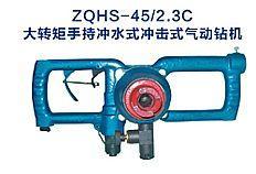 ZQHS气动手持式钻机