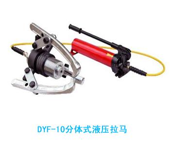 DYF-10分体式液压拉马