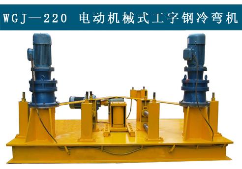 WGJ220型机械式冷弯机