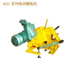 KDJ防爆电动锯轨机