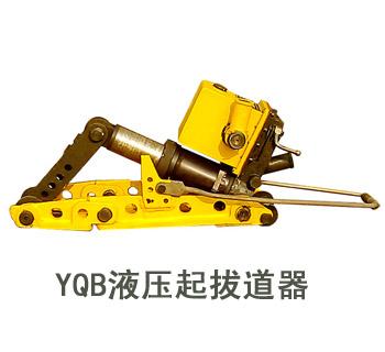 YQB-250型液压起拔道器