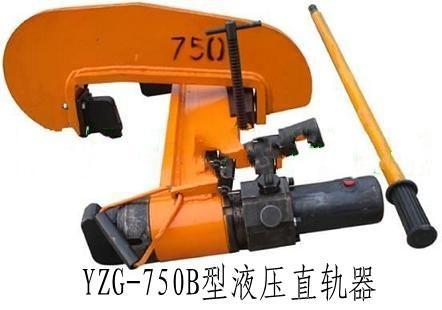 YZG-750B液压直轨器