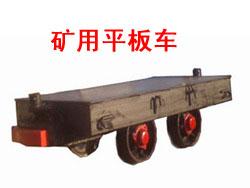矿用平板车