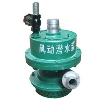 FWQB50-25风动涡轮潜水泵
