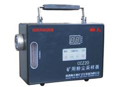 CCZ20矿用粉尘采样器