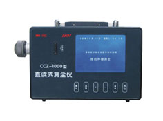 CCZ-1000型直读式测尘仪