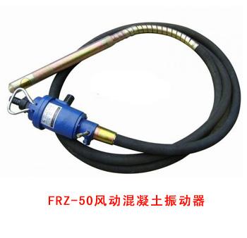 FRZ-50风动混凝土振动器