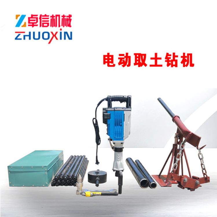 QTZ-3D便携式电动取土钻机