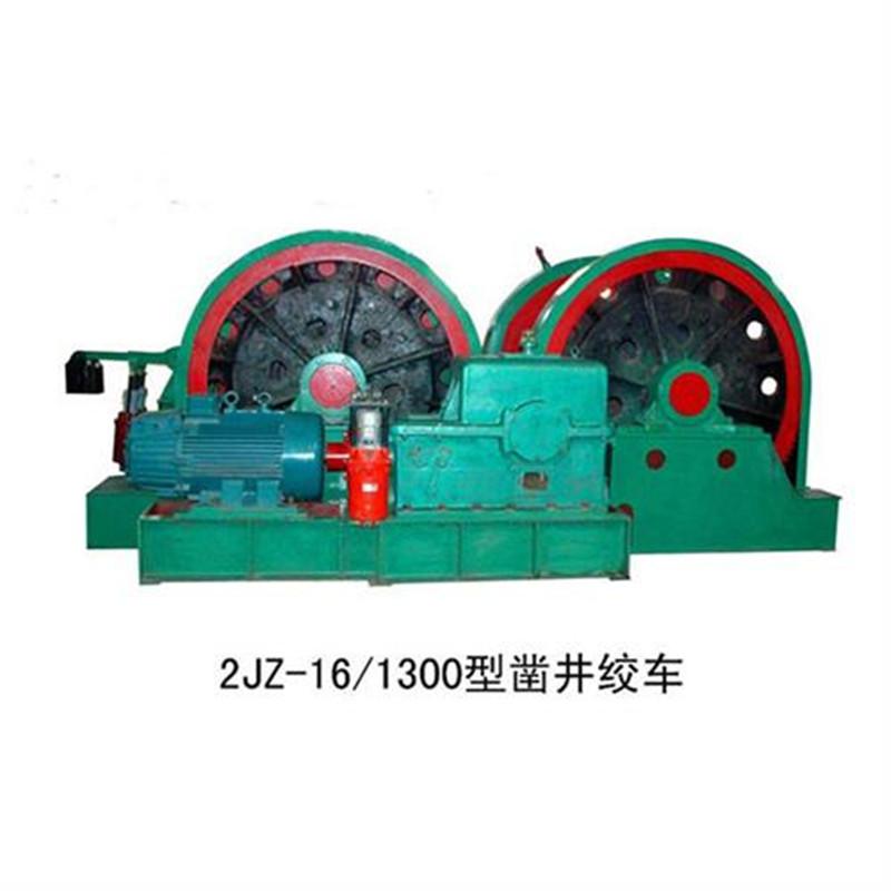 JZ-10/800凿井绞车、凿井绞车
